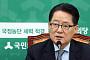 """박지원 """"문재인, 김종인 모시려다 실패하니 안철수 비난"""""""