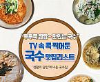 """""""후루룩 짭짭~ 맛있는 국수"""" TV 속 콕 찍어둔 국수 맛집리스트"""
