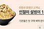 '설빙 100원' 이벤트~  '인절미 빙수' 를 100원에 먹는 방법은?