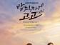 [단독] '학교2017' 작가 교체...정찬미·김승원 공동 체제로 집필