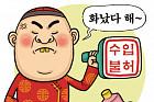 """[온라인 와글와글] 중국, 한국산 식품ㆍ화장품 또 대거 수입불허?…""""우리도 중국서 눈을 돌리자"""""""