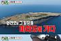 '미운우리새끼' 예고…김건모, 짜장면 먹기 위해 마라도行 vs 이상민, 채권자와 한지붕 생활 시작