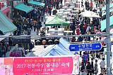 [포토] 2017 전통시장 봄내음 축제