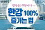 [카드뉴스 팡팡] 캠핑·요트·먹방까지… 한강 100% 즐기는 법