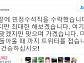 청와대 민정수석에 조국, 트위터 활동 한시적 중단