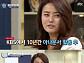 """'비정상회담' 손미나 """"프리랜서 전향 뒤 여행작가 활동"""""""