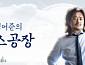 "'tbs교통방송' 김어준 ""오전 박근혜 재판·오후 故노무현 추도식, 신기"""