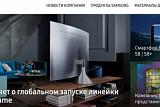 삼성전자, 新 소비거점 러시아 소통 창구 열었다