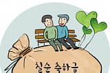 """[온라인 토닥토닥] 칠순 축하금 2000만 원 이웃돕기로 기탁한 할아버지…""""넉넉한 마음, 감사합니다"""""""