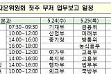 [표] 24~26일 각부처 국정기획위 업무보고 일정