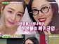 """'비디오스타' 정샘물, 비♥김태희 결혼식 당시 언급 """"비의 눈에서…"""""""
