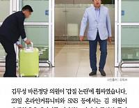 """[클립뉴스] 김무성, 캐리어 노룩패스…""""나는 굴릴테니 너는 받아라?"""""""