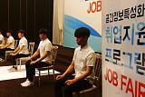 국토부, '공간정보 특성화고 취업지원 잡페어' 25일 개최