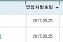 아파트투유, '충주 호암 힐데스하임'ㆍ'김해율하 S3블록 시티 프라디움' 청약 당첨자 발표