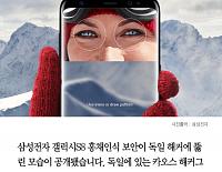[클립뉴스] 갤럭시S8 홍채인식, 해커에 뚫려... 해킹에 쓰인 단 두 가지는?