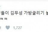 김무성 캐리어 '노 룩 패스' 패러디로 제주 공항 마비?…네티즌