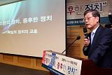 김황식 전 총리 정치 활동 '기지개' 켜나…당대표 출마할까