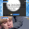 '프로듀스 101 시즌2' 8회 예고…김동한 vs 김동현, 2차 방출된 연습생 스포의 진실은?