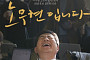영화 '노무현입니다' 다큐메터리 사상 최초 첫날 관객수 7만명 돌파, 신기록 달성