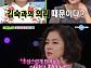 """'비디오스타' 김숙, 이재은 출연에 """"정말 마음이 아팠다"""" 눈물"""