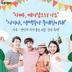"""""""아빠, 메기잡으러 가요"""" 가족·연인과 가기 좋은 6월 '전국 축제'"""