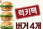 '치킨버거2+데리버거2'이 7000원!…롯데리아 럭키팩 이벤트 언제까지?