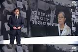 """'뉴스룸' 손석희, 최순실ㆍ정유라 모녀에 """"피보다 진한 물도 있다"""" 직격탄"""