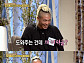"""제이블랙, '자기야' 출연해 아내 마리 폭로 """"음식 안 치워 생명체 생겨"""""""