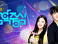 '음악중심' 하이라이트·FT아일랜드·우주소녀 컴백 열전, 승자는 누구?