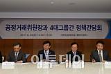 [포토] 4대그룹과 만난 김상조