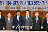 [포토] 기념촬영하는 공정거래위원장과 4대그룹 관계자들