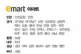 [클립뉴스] 대형마트 휴무일... 이마트ㆍ롯데마트ㆍ홈플러스 6월 25일(일) 영업