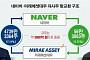 박현주-이해진 韓 대표 거물 손잡은 까닭은