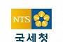 """[단독]정원 '2만' 국세청, 국정기획위에 """"향후 4년간 6000명 증원 요청"""""""