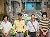 [김동하 칼럼] 택시운전사, 사회적 비극이 제3의 사람과 만날 때