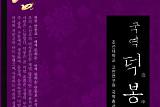 [한국여성인물사전] 156. 송덕봉(宋德峰)