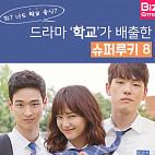 '학교2017'가 온다! 드라마 '학교'가 배출한 슈퍼루키8