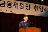 """최종구 금융위원장, 24일 조직혁신기획단 가동... """"강도높은 내부개혁"""""""