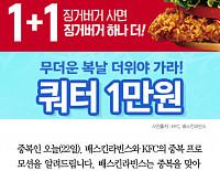"""[클립뉴스] 오늘 중복, 배스킨라빈스 '쿼터 1만원'. KFC 징거버거 1+1 """"놓치지 말자!"""""""