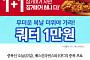 [클립뉴스] 오늘 중복, 배스킨라빈스 '쿼터 1만원'. KFC 징거버거 1+1