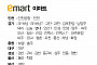 [클립뉴스] 대형마트 휴무일... 이마트ㆍ롯데마트ㆍ홈플러스 7월 23일(일) 영업