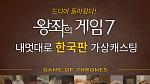 [카드뉴스] 왕좌의 게임 7! 내멋대로 한국판 가상캐스팅