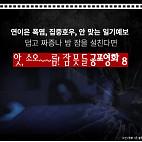 올여름 폭염을 날려버릴 공포영화 8