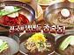 '수요미식회' 냉면 편, 강민경-김종민-정원영 출연…평양냉면ㆍ함흥냉면 맛집 소개