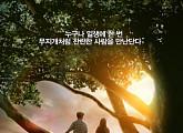 [허남웅의 아무말이나] 한국영화에 '플립' 같은 작품을 허하라!
