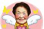 """[온라인 토닥토닥] 전재산 기부하고 떠난 김군자 할머니…""""장학생들이 한을 풀어 드리는 세상이 오길"""""""