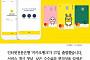 """[클립뉴스] """"마통도 카카오""""…'카카오뱅크' 마이너스통장, 금리·대출방법은?"""