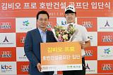 호반건설, KPGA 김비오 선수 영입…2019년까지 후원