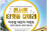 김가네, 8월 '콘서트 티켓을 잡아라' 이벤트 진행