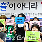 [BZ포토] 김기덕 사건 공동대책위원회, '연출'이 ...